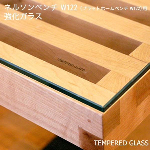 【6mm厚強化ガラス】 プラットホーム W122サイズ用 デザイナー :ジョージ・ネルソン ネルソンベンチ【送料無料・在庫・納期はお問い合わせください】