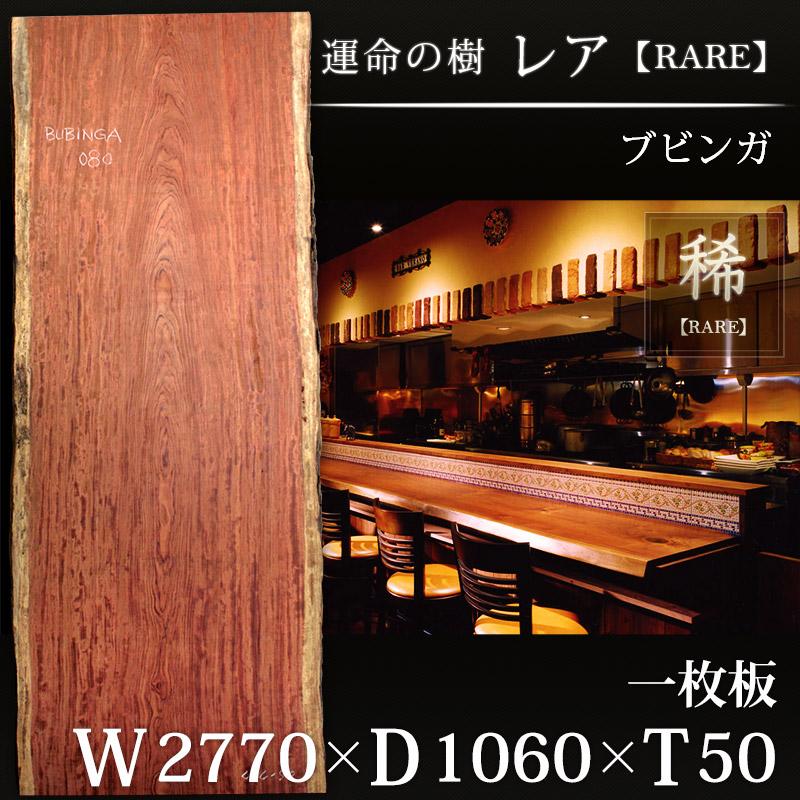 【一枚板テーブル 無垢一枚板】【ブビンガ 一枚板 BB-080 レア W2770×~D1060×T50】Bubinga ブビンガ 天板 アフリカンローズウッド 無垢 ダイニングテーブル 一枚板 最高級材 木製 天然木 カウンター天板