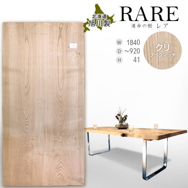 無垢材一枚板風天板 国産 旭川 【一枚板風 無垢材天板 ※一枚板ではありません】【クリ ブックマッチ DKR-013 レア W1840×D~920×T41】クリ 栗 天板 無垢 ダイニングテーブル 最高級材 木製 天然木