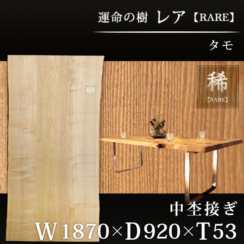 【一枚板風 無垢材天板 ※一枚板ではありません】【日本製 旭川家具 タモ 中杢接ぎ DTM-126 レア W1870×D~920×T53】タモ ヤチダモ アッシュ ダイニングテーブル 一枚板風 最高級材 国産 北海道