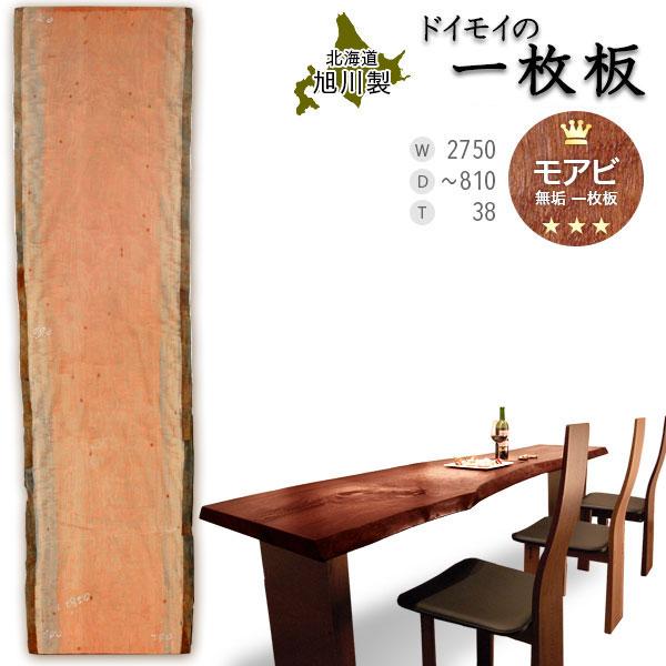 【一枚板テーブル 無垢一枚板】無垢の一枚板ダイニングテーブル【一枚板 モアビ MB-005 レア 幅2750×奥行630~810×厚さ38】無垢 ダイニングセット 木製