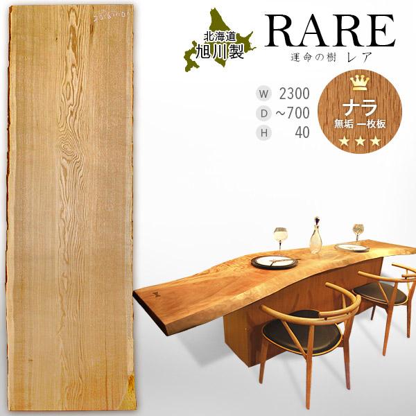 【一枚板テーブル 無垢一枚板】【着後レビューでQUOカードプレゼント】【ナラ 一枚板 NR-165 レア W2300×~D700×T40】ナラ 楢 材 天板 無垢 ダイニングテーブル 一枚板 最高級材 木製 天然木 カウンター天板