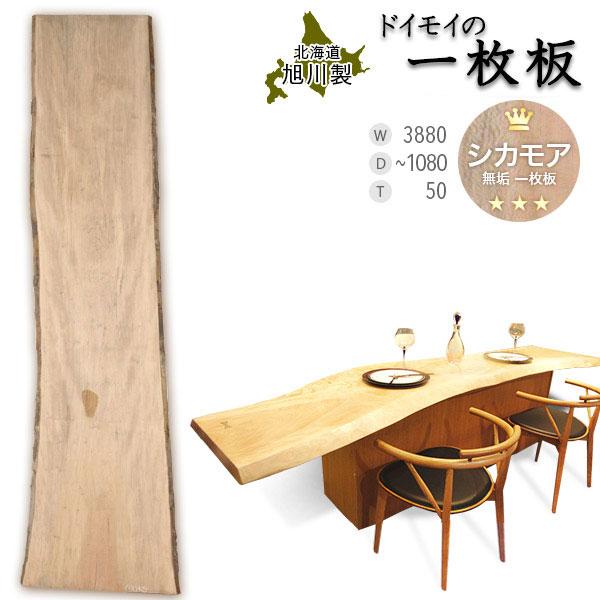 【一枚板テーブル 無垢一枚板】無垢の一枚板ダイニングテーブル【一枚板 シカモア SM-008 レア W3880×D780~1080×T50】無垢 ダイニングテーブル 一枚板 日本最高級材