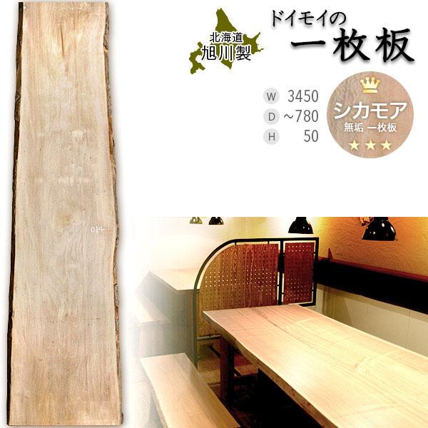 【一枚板テーブル 無垢一枚板】【着後レビューでQUOカードプレゼント】【シカモア 一枚板 SM-014 レア W3450×~D780×T50】シカモア ホワイトシカモア セイヨウカエデ 天板 無垢 ダイニングテーブル 一枚板 最高級材 木製 天然木 カウンター天板