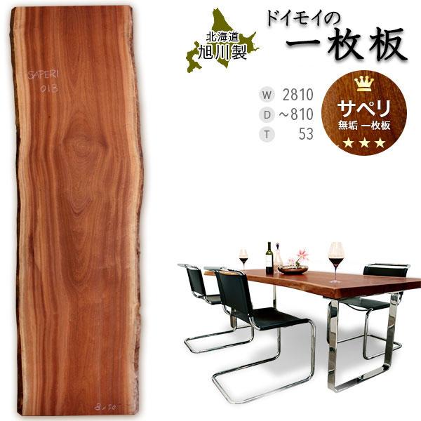 【一枚板テーブル 無垢一枚板 国産 旭川】【サペリ 一枚板 SP-018 W2810×~D810×T53】サペリ サペリマホガニー材 天板 無垢 ダイニングテーブル 一枚板 最高級材 木製 天然木 カウンター天板