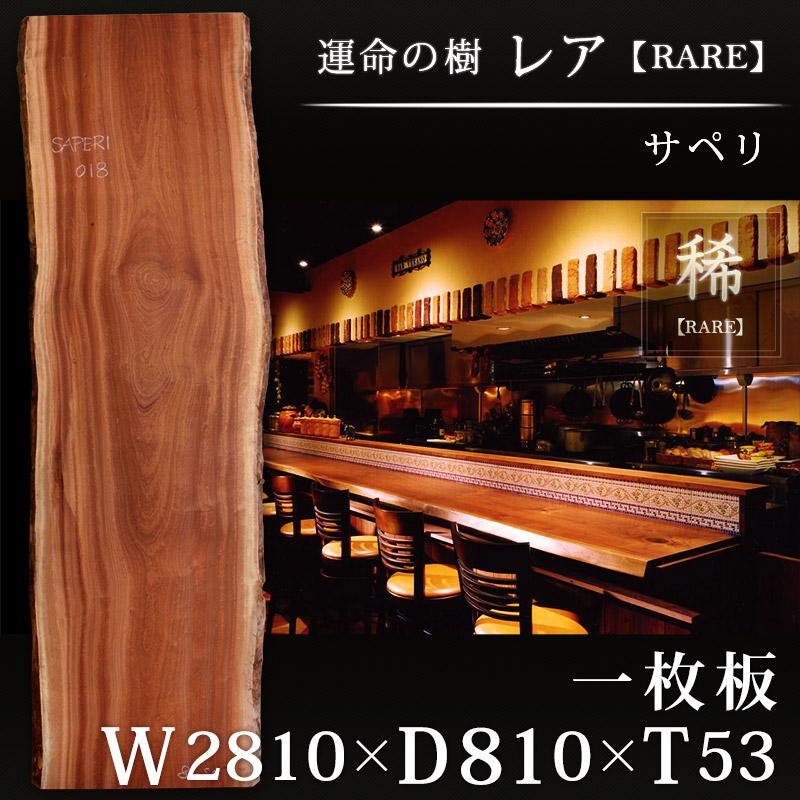 【一枚板テーブル 無垢一枚板】【サペリ 一枚板 SP-018 レア W2810×~D810×T53】サペリ サペリマホガニー材 天板 無垢 ダイニングテーブル 一枚板 最高級材 木製 天然木 カウンター天板