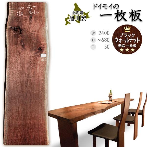 【一枚板テーブル 無垢一枚板】【ブラックウォールナット 一枚板 WN-287 レア W2400×D~680×T50】ウォールナット ウオルナット材 ウォルナット天板 無垢 ダイニングテーブル 一枚板 最高級材 木製 天然木