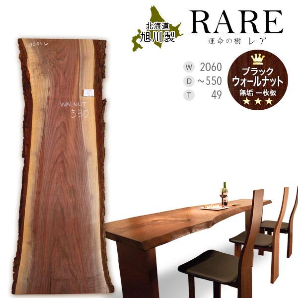 【一枚板テーブル 無垢一枚板 国産 旭川】【ブラックウォールナット 一枚板 WN-530 W2060×~D550×T49】ウォールナット ウオルナット材 ウォルナット天板 無垢 ダイニングテーブル 一枚板 最高級材