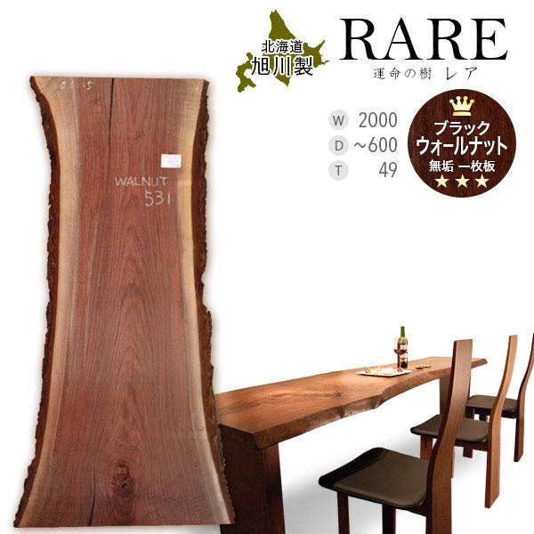 【一枚板テーブル 無垢一枚板 国産 旭川】【ブラックウォールナット 一枚板 WN-531 W2000×~D600×T49】ウォールナット ウオルナット材 ウォルナット天板 無垢 ダイニングテーブル 一枚板 最高級材