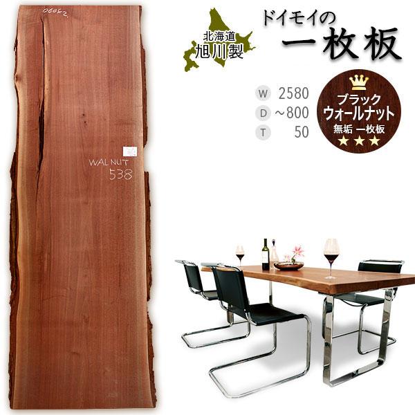 【一枚板テーブル 無垢一枚板】【ブラックウォールナット 一枚板 WN-538 レア W2580×~D800×T50】ウォールナット ウオルナット材 ウォルナット天板 無垢 ダイニングテーブル 一枚板 最高級材