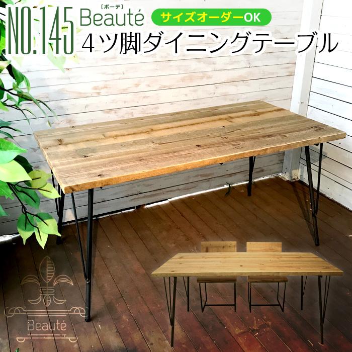 【送料無料】サイズオーダーで造る Beauté [ボーテ] 4ツ脚ダイニングテーブル B145 テーブル 机