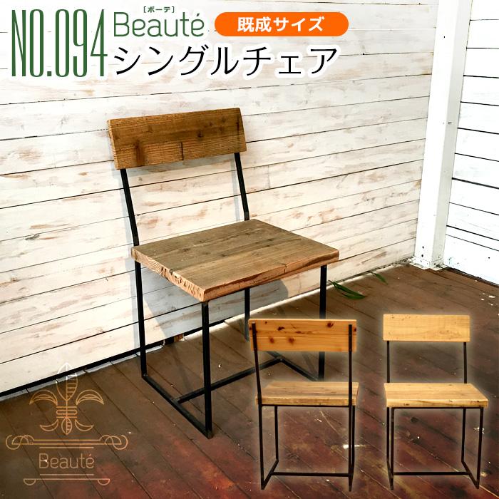 【送料無料】Beauté [ボーテ] シングルチェア B094