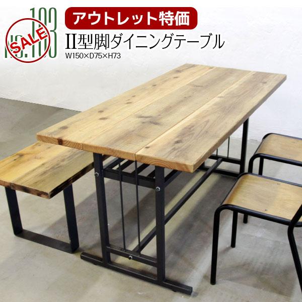 ■アウトレット■【送料無料】【即納】■完成品■Beauté [ボーテ] II型脚ダイニングテーブル B103タイプ W150×D75×H73 テーブル 机