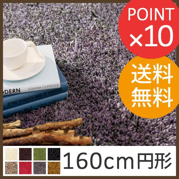 レペット 160×160cm 円形 ホットカーペット 対応 アクセント ラグ プレーベル