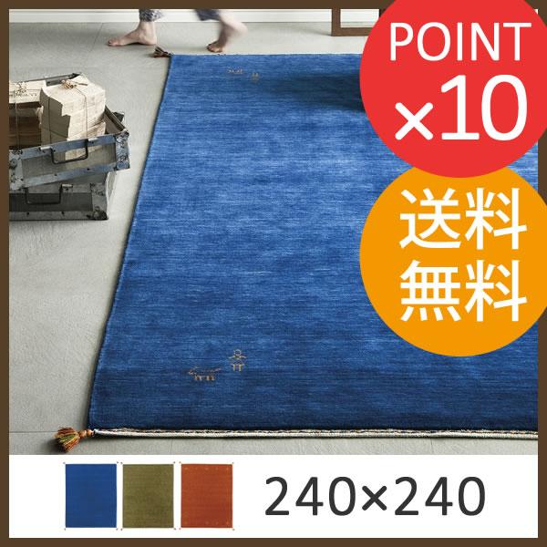 シノワギャベ アクセントラグ 240×240cm エスニックチック Accent Rug collection ethnic chic プレーベル