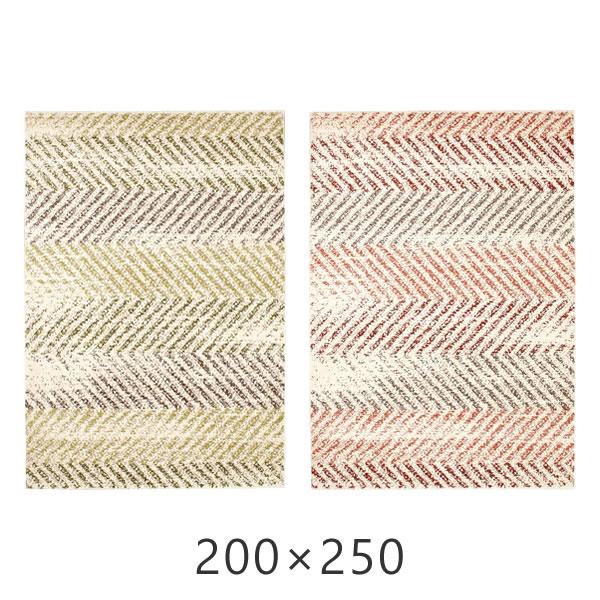 ラグ 防炎 ヘリンボーンパターンラグ リアン 200×250cm プレーベル ラグ カーペット ホットカーペット対応 床暖房対応 長方形 遊び毛が出にくい ヴィンテージ風 カジュアルカラー ヘリンボン調 ラグ