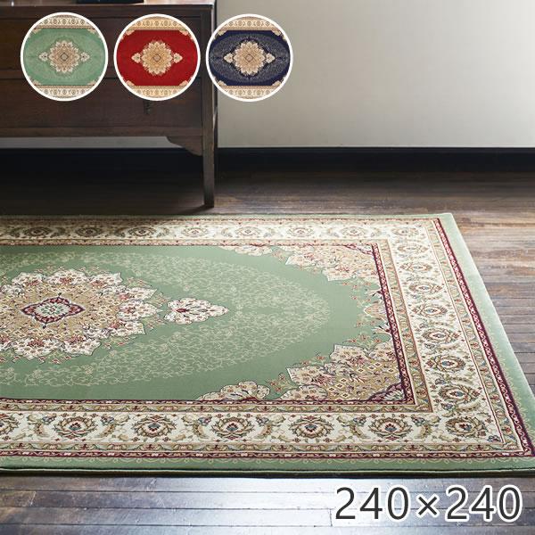 ラグ 防炎 高密度のオリエンタルデザインラグ シャトレ 240×240cm プレーベル ラグ カーペット ホットカーペット対応 床暖房対応 遊び毛が出にくい 長方形 正方形 ネイビー ラグ