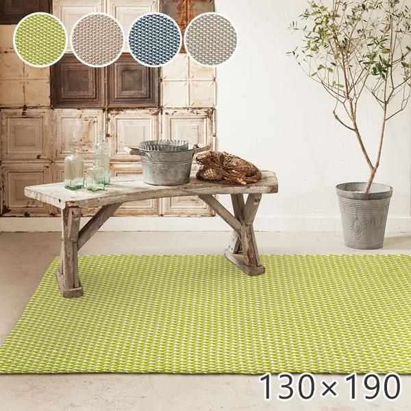 ラグ 洗える シンプル インド製の平織りラグマイカ 130×190cm プレーベル ラグ カーペット ホットカーペット対応 床暖房対応 手洗い ラグマット ラグ