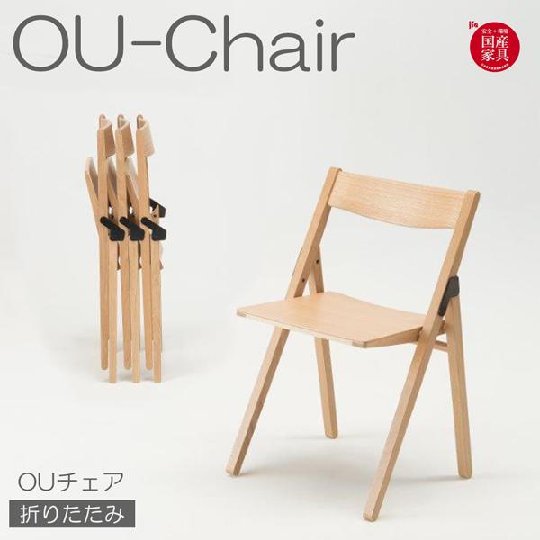 【送料無料】折りたたみ木製[OUチェア] 匠工芸オーク材 日本製【キッチンチェア キッチンスツール 折りたたみ木製 椅子 スツール】