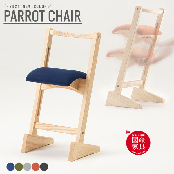 【送料無料】座面の高さ調節可能 [パロットチェア PARROT CHAIR] 匠工芸 日本製デザイン ホワイトアッシュ 【キッチン チェア スツール 椅子 1人掛け カウンターチェア デザイン おしゃれ】