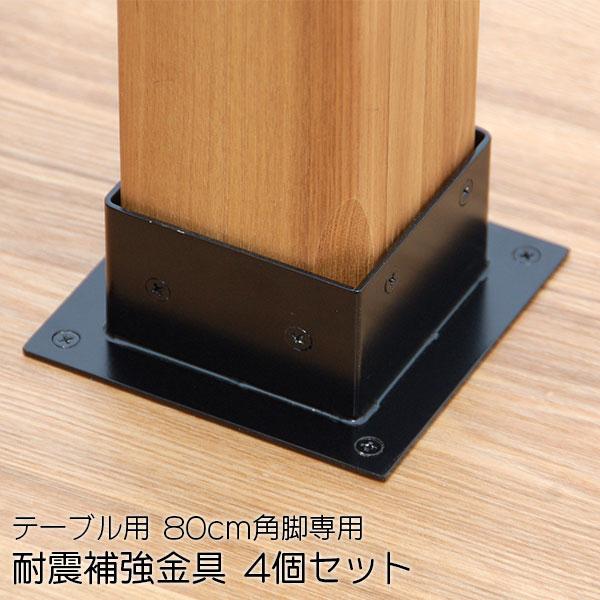 【DOIMOIオリジナルテーブル専用】80cm角脚専用 耐震補強金具 4個セット [補強金具のみ×4] 耐震 耐震テーブル