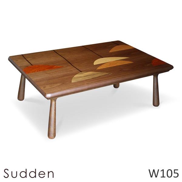 サデン Sudden 幅120cm 国産 こたつ Takatatsu & Co. 高松辰雄商店