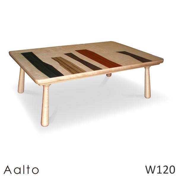 アアルト Aalto 幅120cm 国産 こたつ Takatatsu & Co. 高松辰雄商店