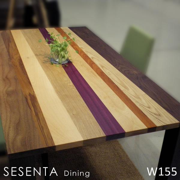セセンタ SESENTA 幅155cm ダイニングテーブル Takatatsu & Co. 高松辰雄商店