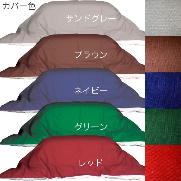 カバーリングこたつ布団 ~120cm 国産 こたつ Takatatsu & Co. 高松辰雄商店