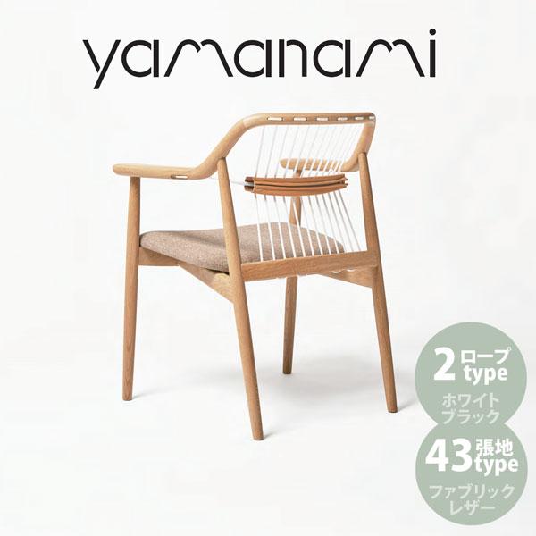 【送料無料】匠工芸 yamanami ロープチェア ウォールナット YC1 張地F3【椅子 ベンチ 日本製 木製 家具 ウッド】