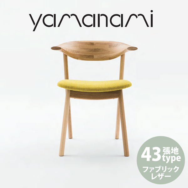 【送料無料】匠工芸 yamanami チェア ウォールナット YC2 張地F3【椅子 ベンチ 日本製 木製 家具 ウッド】