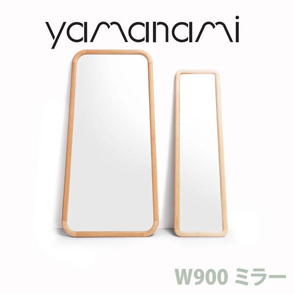 【送料無料】匠工芸 yamanami ミラー W900×D40×H1800 ウォールナット YM1【鏡 姿見 ミラー 日本製 木製 家具 ウッド】