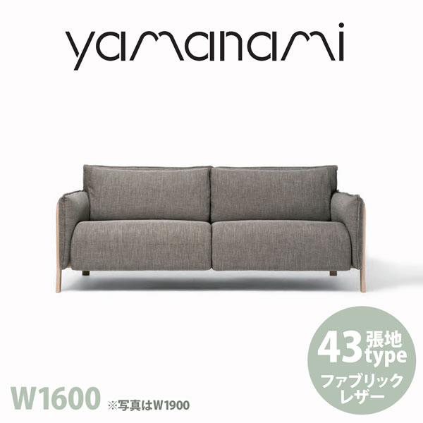 【送料無料】匠工芸 yamanami 2人掛けソファ ウォールナット YS1 1600 張地L2【椅子 ベンチ 日本製 木製 家具 ウッド】