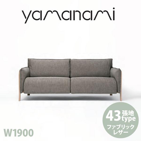 【送料無料】匠工芸 yamanami 2人掛けソファ オーク YS1 1900 張地F2【椅子 ベンチ 日本製 木製 家具 ウッド】