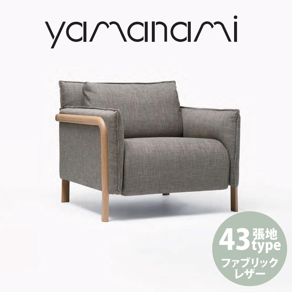 【送料無料】匠工芸 yamanami 2人掛けソファ ウォールナット YS1 890 張地F3【椅子 ベンチ 日本製 木製 家具 ウッド】