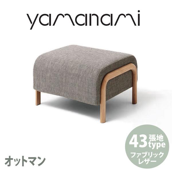 【送料無料】匠工芸 yamanami オットマン オーク YS2 張地F2【椅子 ベンチ 日本製 木製 家具 ウッド】