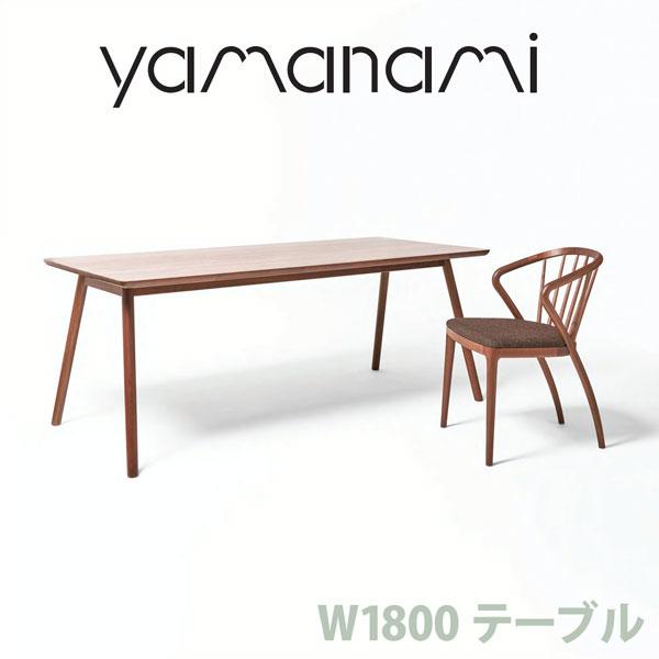 【送料無料】匠工芸 yamanami テーブル W1800 ウォールナット YT1 1800【カフェ風テーブル 日本製 木製 家具 ウッド】