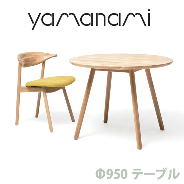 【ポイント2倍 送料無料】匠工芸 yamanami 円形 テーブル オーク・ウォールナット YT2 950【カフェ風テーブル 日本製 木製 家具 ウッド】