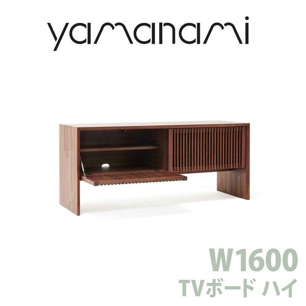 【送料無料】匠工芸 yamanami TVボード ハイ W1600 ウォールナット YTB1 high【テレビ オーディオ テレビ台 サイドボード 日本製 木製 家具 ウッド】