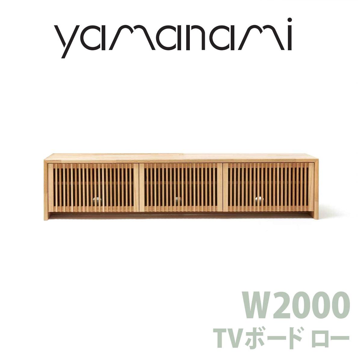 【送料無料】匠工芸 yamanami TVボード ロー W2000 ウォールナット YTB1 low【テレビ オーディオ テレビ台 サイドボード 日本製 木製 家具 ウッド】
