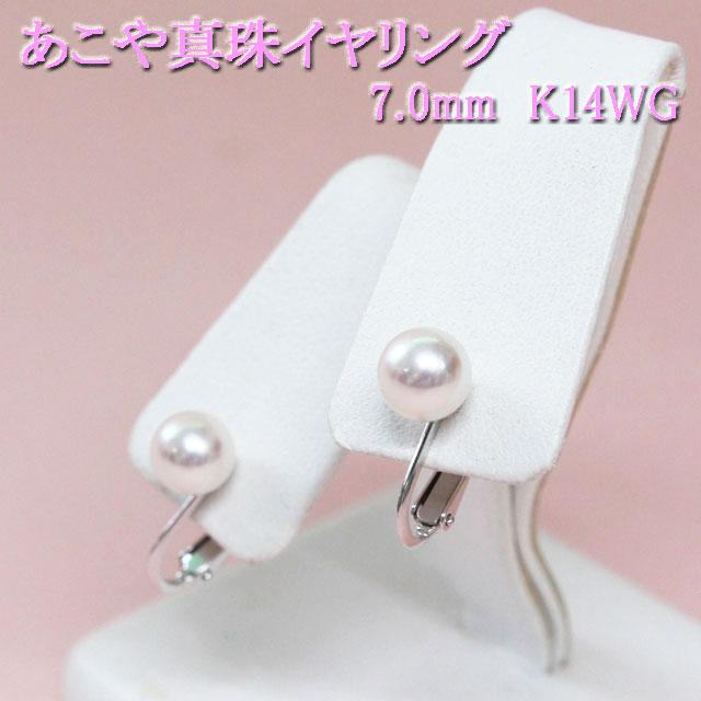 宇和島真珠 パールイヤリング 7.0mm直結 ホワイトゴールド(K14WG)