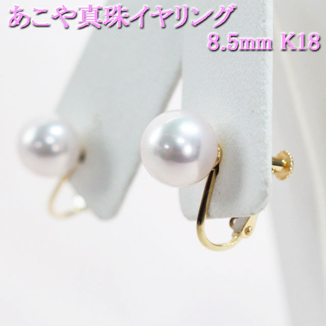 【品質極上】宇和島真珠 パールイヤリング 8.5mm直結 ゴールド(K18)