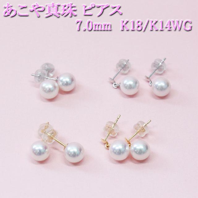宇和島真珠 パールピアス 7.0mm ゴールド(K18)orホワイトゴールド(K14WG)、直結orぶら下がり予備のキャッチ2個付き