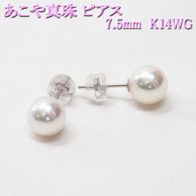 宇和島真珠 パールピアス 7.5mm直結 ホワイトゴールド(K14WG)予備のキャッチ2個付き