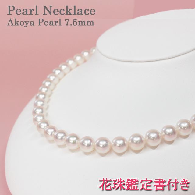 宇和島真珠 花珠ネックレス 7.5-8.0mm ホワイトピンク系【鑑別書・専用ケース付き】