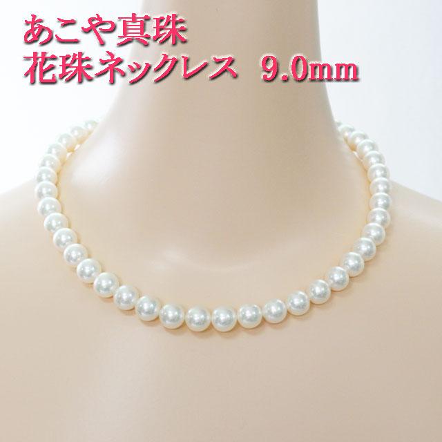 宇和島真珠 花珠パールネックレス9.0-9.5mm ホワイトピンク