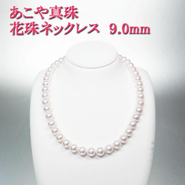 宇和島真珠 花珠パールネックレス 9.0-9.5mm