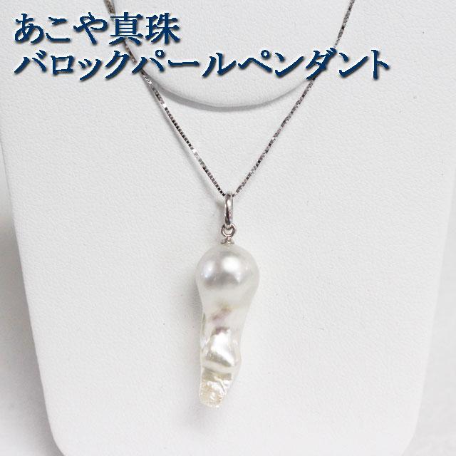 宇和島真珠 バロックパールペンダント ナチュラルカラー 1点物 ホワイトゴールド枠