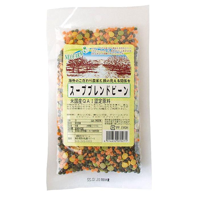 本日限定 下煮不要の小粒な豆をブレンド クセがなく食べやすい スープブレンドビーン 全国一律送料無料