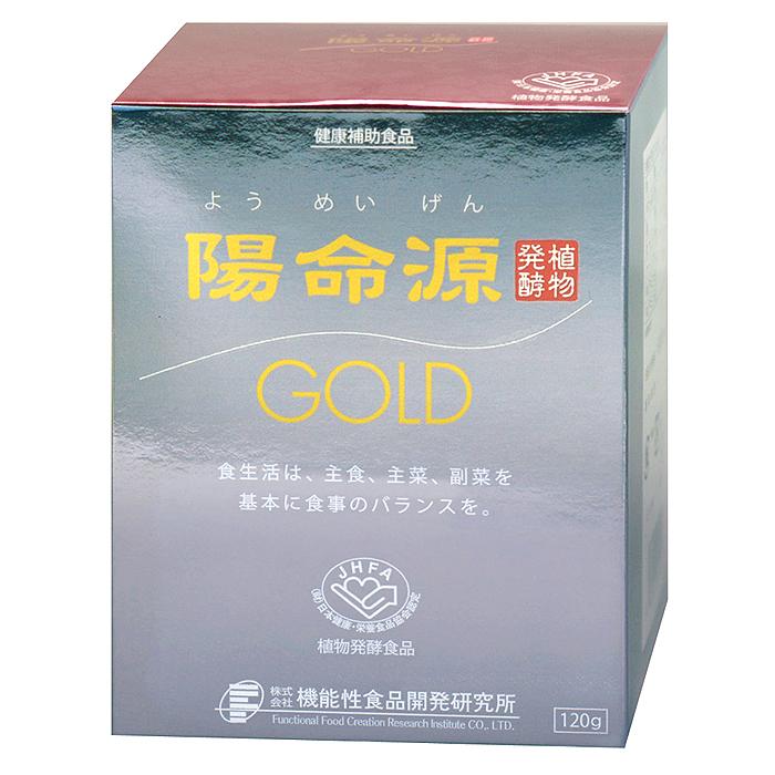 陽命源(ようめいげん)ゴールド